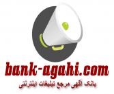 درج آگهی رایگان در اصفحان-آگهی های مربوط به شهر اصفحان