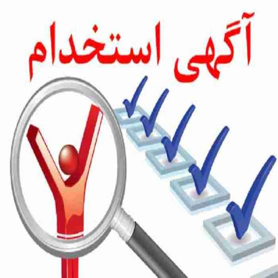 ثبت آگهی استخدام رایگان | نیازمندیهای استخدام