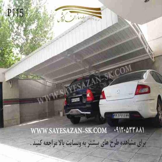 سایه سازان کوروش اجراکننده سایه بان ، سایبان ماشین ، سایبان پارکینگ ، سایبان حیاط