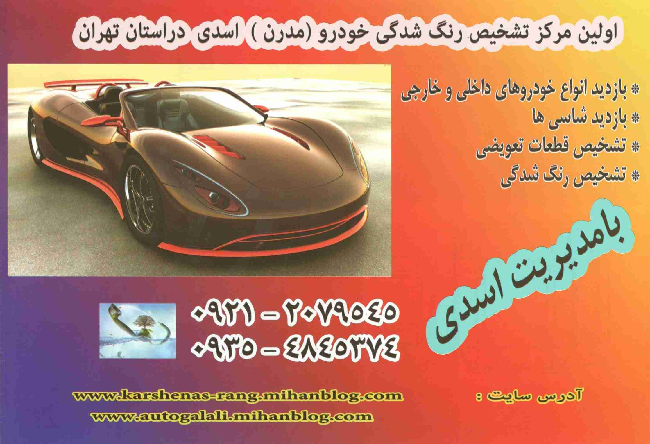 کارشناس خودرو اسلامشهر-مرکز تشخیص رنگ خودرو