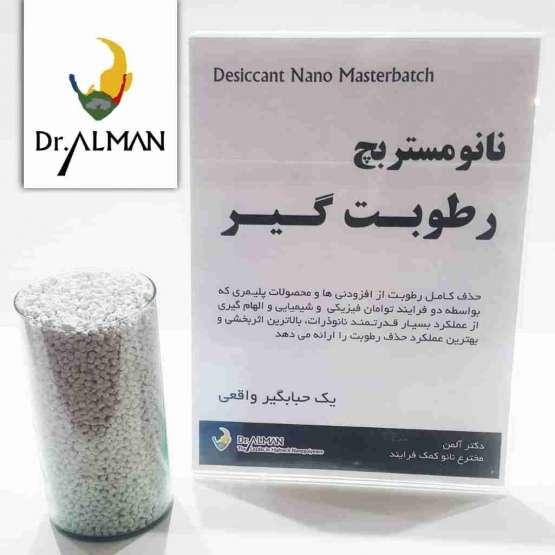 نانومستربچ رطوبت گیر