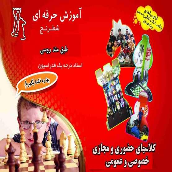 آموزش تخصصی و حرفه ای شطرنج (پایه تا مبتدی)