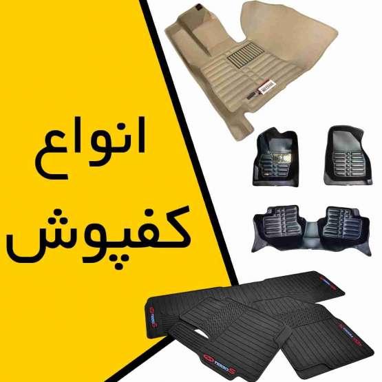 خرید انواع روکش صندلی و کفپوش برای انواع خودرو