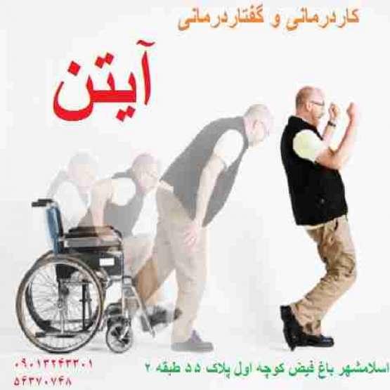 معتبرترین مرکز کاردرمانی جسمی در اسلامشهر (ایتن)