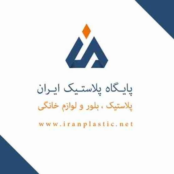 نمایندگی فروش ناصر پلاستیک