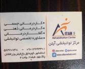 کاردرمانی و گفتاردرمانی اسلامشهر آیتن علی احمدی اسلامشهر