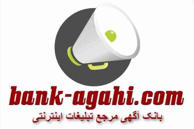 ثبت آگهی رایگان استان اردبیل