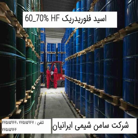 تهیه و تولید HF اسید فلوئوریک 60 70%