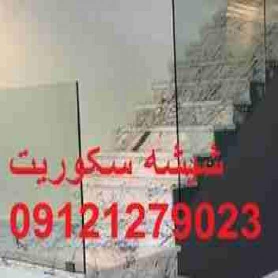 تعمیرات شیشه سکوریت رگلاژ شیشه سکوریت تهران