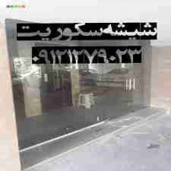 تعمیر و نصب شیشه سکوریت - 09121279023