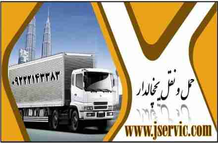 حمل و نقل یخچالداران بندر عباس