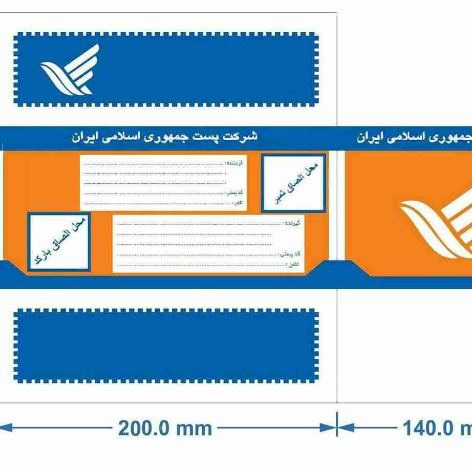 فروش کارتن پستی سایز دو استاندارد