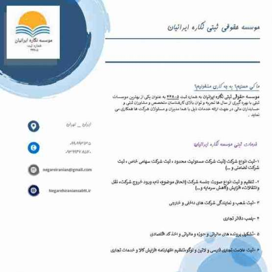 موسسه حقوقی ثبتی نگاره ایرانیان