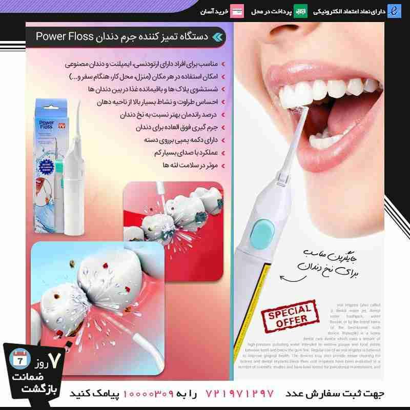 دستگاه تمییز کننده دندان Power Floss