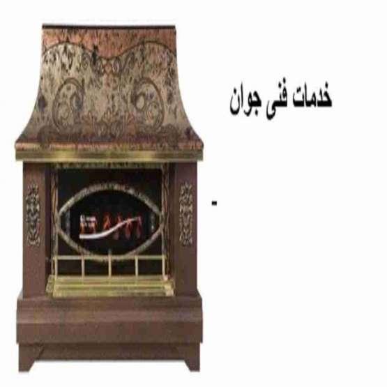 نصب و تعمیر انواع بخاری و شومینه در ارومیه