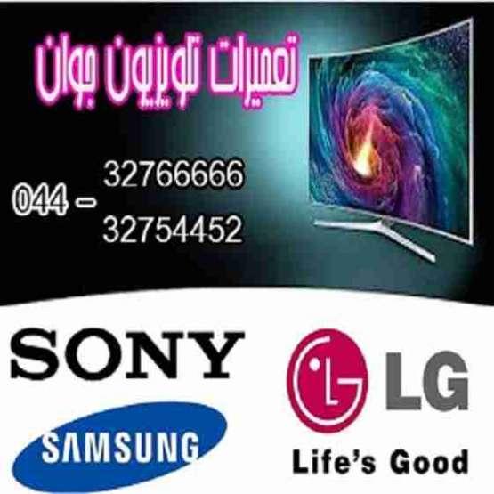 تعمیرات انواع تلوزیون در ارومیه