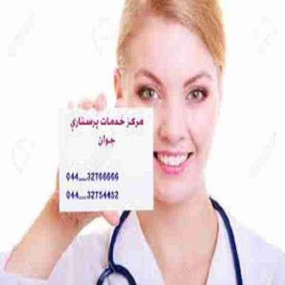 خدمات پزشکی در منزل در ارومیه