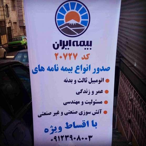 بیمه ایران نمایندگی قائمی کد ۲۰۷۲۷
