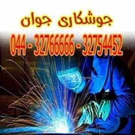 خدمات جوشکاری  و جوشکار سیار در ارومیه