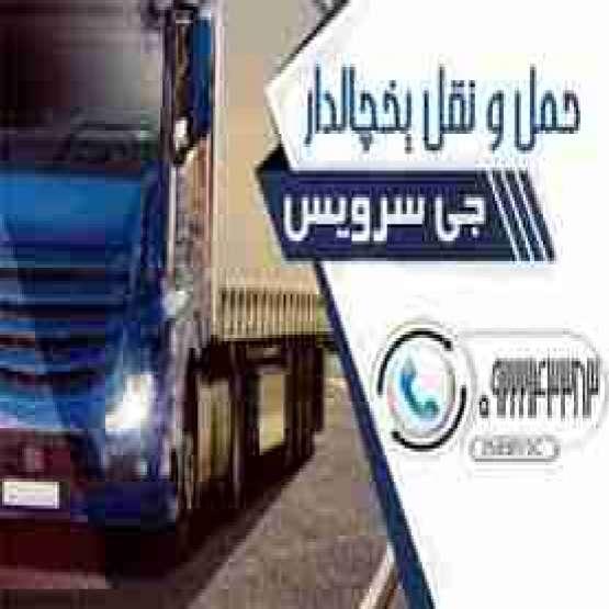 حمل و نقل یخچالداران دزفول