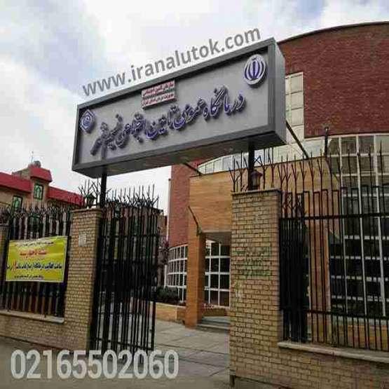 مرکز فروش ورق کامپوزیت در کرج
