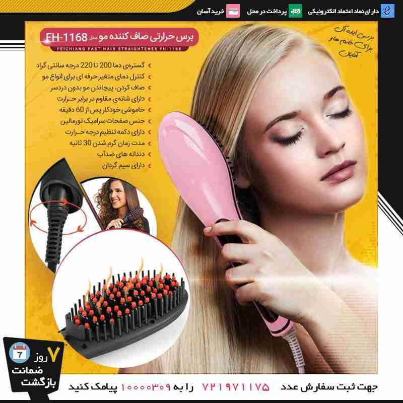 برس حرارتی صاف کننده موی سر