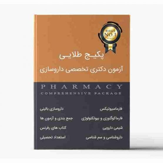 پکیج طلایی آزمون دکتری تخصصی داروسازی (دانلودی/DVD)