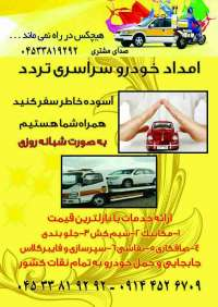 امداد خودرو اردبیل