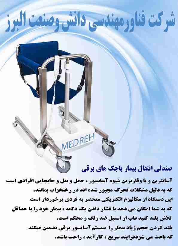 صندلی بالابر و انتقال بیمار الکتریکی  ایزیگولیفت Easy Go