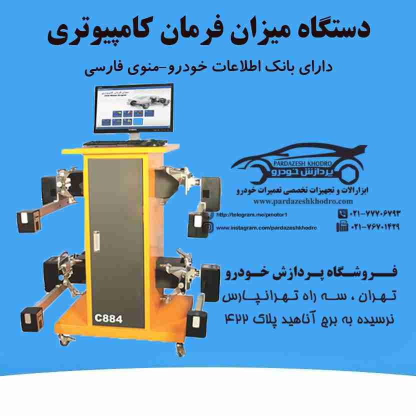 دستگاه تنظیم فرمان با منوی فارسی