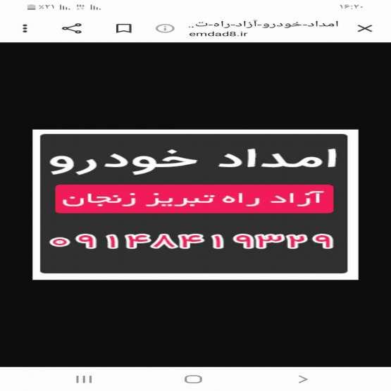 امدادخودرو آزادراه زنجان تبریز