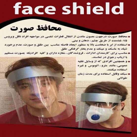 حفاظ صورت