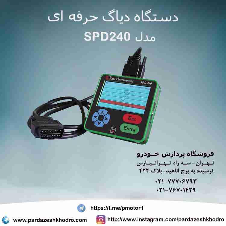 دستگاه دیاگ SPD240