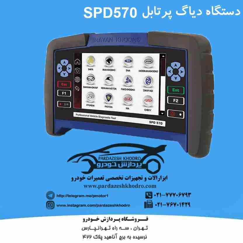 دیاگ SPD 570