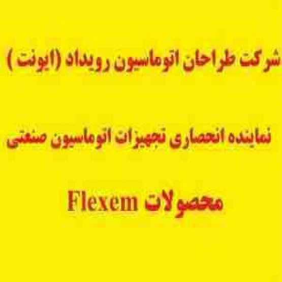 وارد کننده HMI flexem