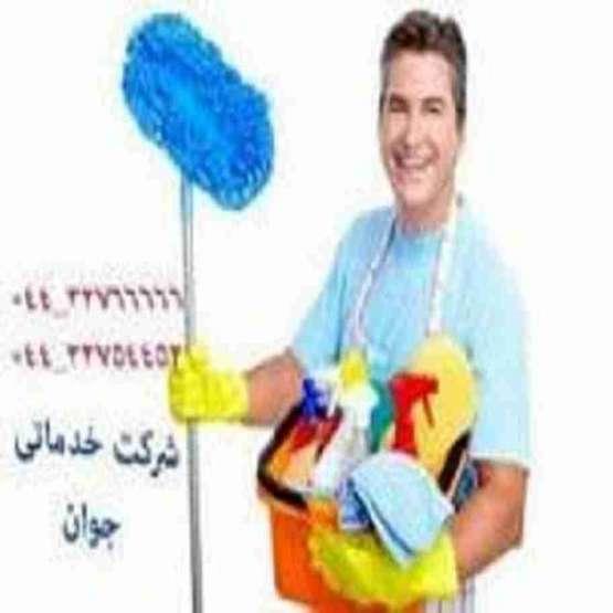 خدمات نظافتی و گردگیری  ارومیه