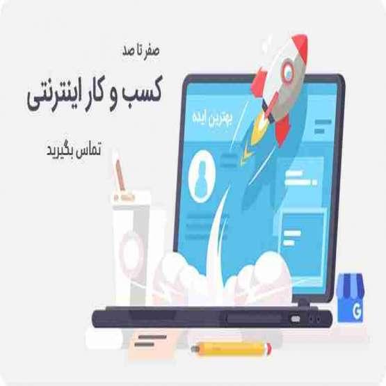 سرمایه گذار برای کسب و کار اینترنتی