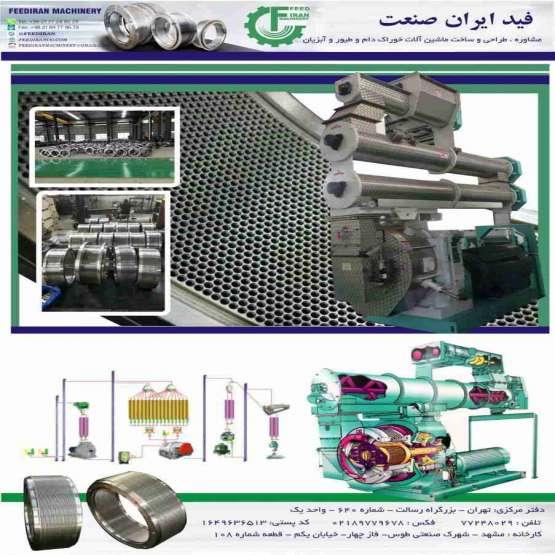 مشاور طراحی و ساخت ماشین آلات تولید خوراک دام طیور و آبزیان