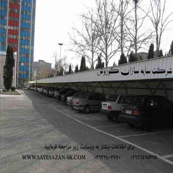 ساخت سایبان پارکینگ ماشین خودرو اتومبیل اداری و حیاط