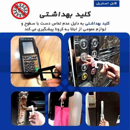 کلید بهداشتی یا دست بهداشتی جایگزینی برای تماس دست به سطوح عمومی مشکوک به ویروس کرونا