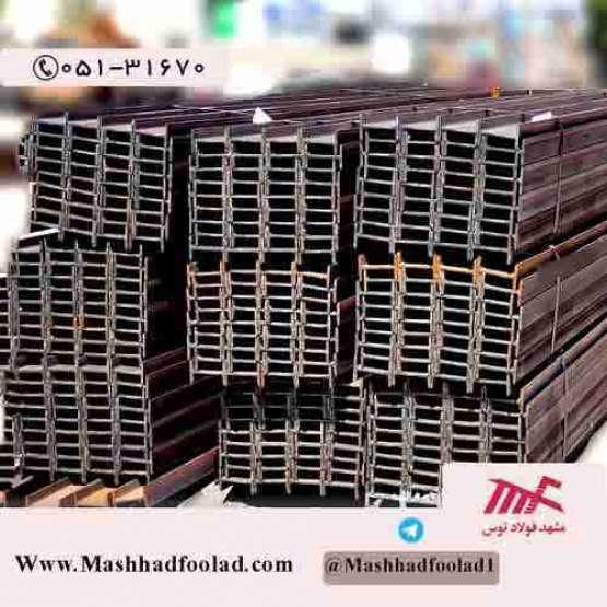 فروش انواع تیرآهن های صنعتی و ساختمانی (تیرآهن هاش سنگین-سبک)