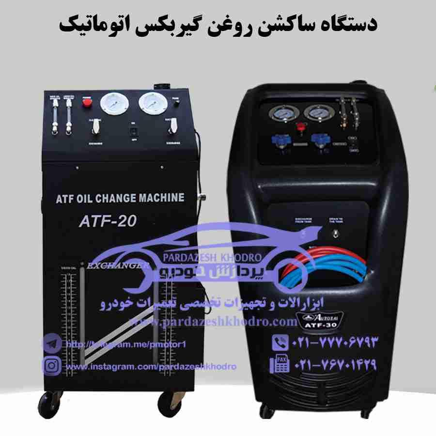 دستگاه ساکشن روغن گیربکس اتوماتیک با منوی فارسی