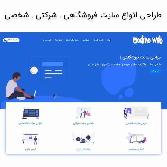 طراحی سایت modinoweb