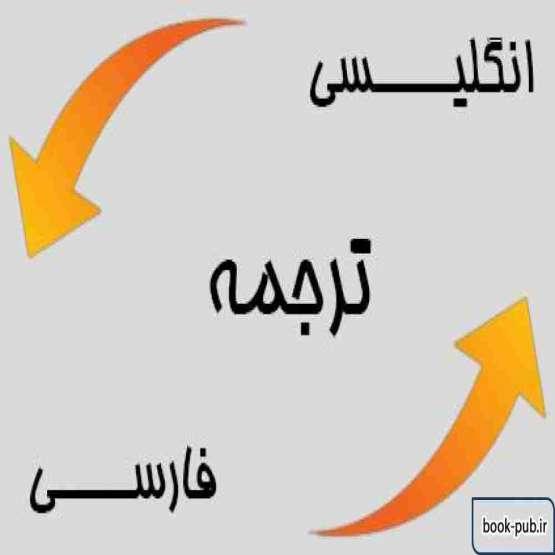 ترجمه متون و فیلم و مستند