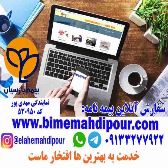 خدمات آنلاین بیمه