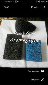 صادرات سنگ پا قروه به پاکستان