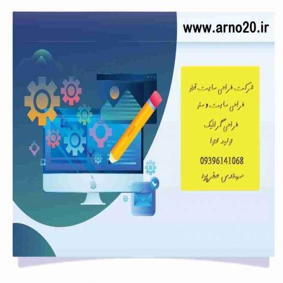 طراحی سایت و سئوی انواع وبسایت ها