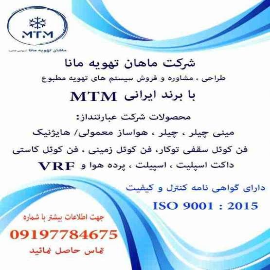 شرکت ماهان تهویه مانا MTM