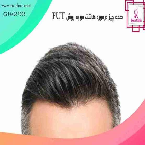کلینیک فوق تخصصی پوست و مو رز