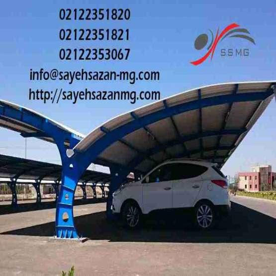 ساخت و فروش و نصب انواع سایبان پارکینگ خودرو
